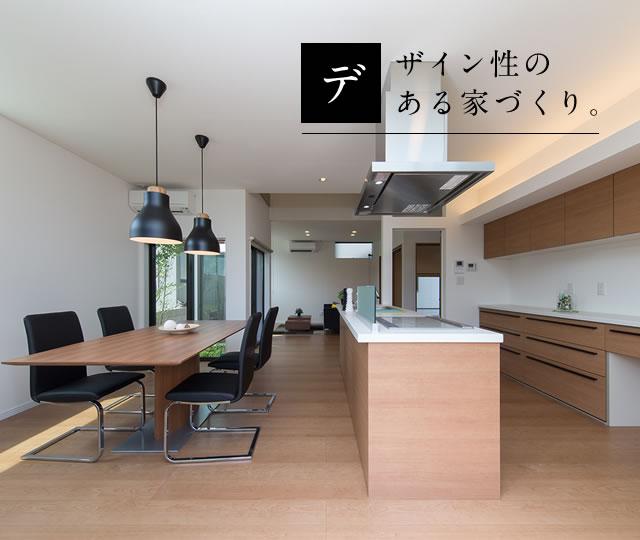 デザイン性のある家づくり